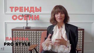 Тренды осень 2019 I Лаврова ProStyle