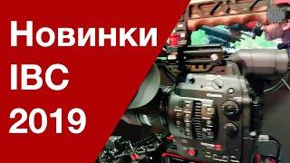 Выставка IBC-2019: новинки и тренды