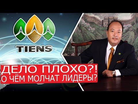 Тяньши (Tiens Group). О чём молчат лидеры? Дело плохо?!