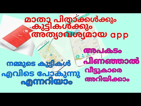 FAMILY LOCATOR !!! CONNECT ALL OUR FAMILY MEMBERS (MALAYALAM)