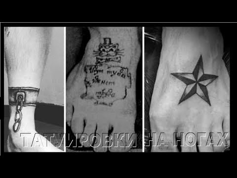 Тюремные татуировки ЧАСТЬ