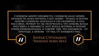 """Цитаты   Братья Стругацкие   Хищные вещи века   """"Любовь и ненависть""""   #287"""
