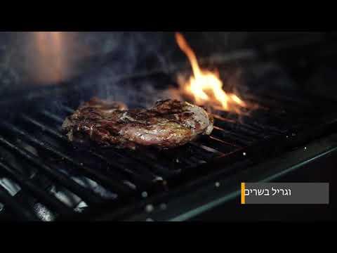 פינת הצלע - מסעדת בשרים באזור - סרטון תדמית
