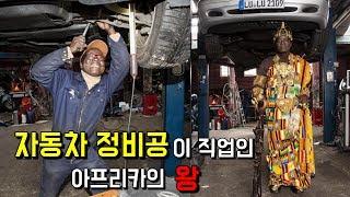 자동차 정비사가 직업인 아프리카의 왕