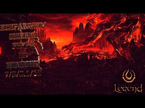 Как исправить ошибку PhysX в Legend Hand Of God для Windows 7/8/8.1