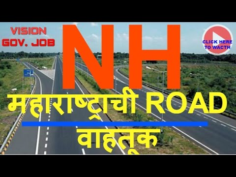    National Highways    important lecture from geography    for mpsc upsc   