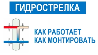 Рекомендации по монтажу стрелки гидравлического разделителя и насосных групп