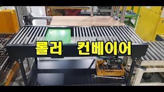 롤러 컨베이어 / 제품 회전판 설치
