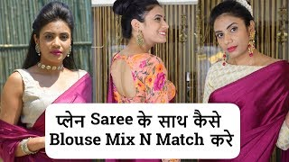 How to Mix N Match Blouse with Plain Saree | Plain Satin Saree With Designer Blouse #sareestyles