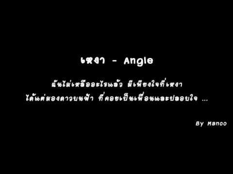 เหงา - Angel By Manoo