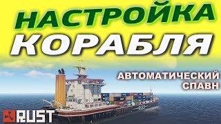 НАЛАШТУВАННЯ СЕРВЕРІВ: АВТОСПАВН КОРАБЛЯ CargoShip у Rust Experimental
