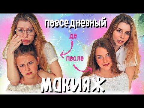 МАКИЯЖ В ШКОЛУ / Повседневный макияж для подростков | Ира Блан