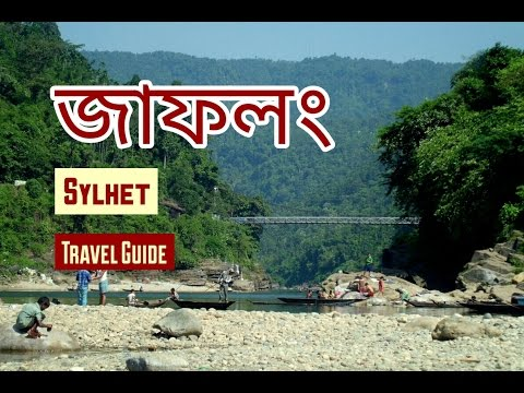 জাফলং। Jaflong । Winter Edition । Travel Guide । Sylhet