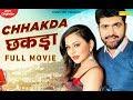 छकड़ा | Chhakda ( Full Movie ) | Uttar Kumar | Dhakad Chhora | New Haryanvi Film 2020 | Sonotek Film