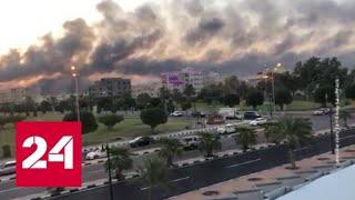 США заявили о готовности защитить Саудовскую Аравию от хуситов, которых вооружили - Россия 24