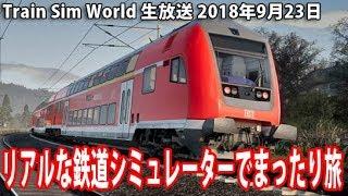 リアルな鉄道シミュレーターでまったり旅 【 Train Sim World 生放送 2018年9月23日 】