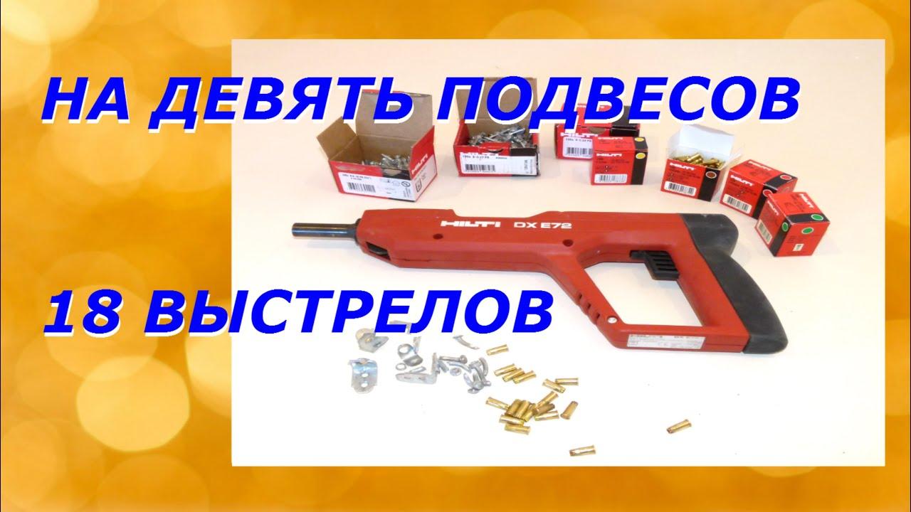 Обзор. Монтажный пистолет Hilti GX120 - YouTube