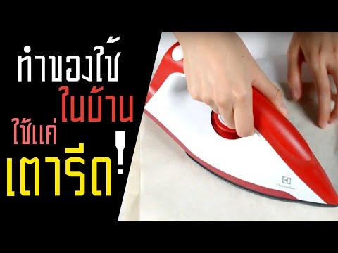 ทำของใช้ในบ้าน แค่มี เตารีด !!!  รู้หรือไม่ - DYK - วันที่ 24 May 2019