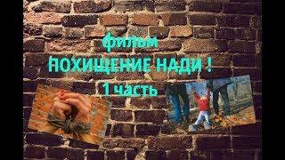 фильм/ : похищение Нади ./1 часть