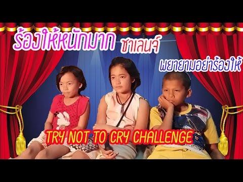 พยายามอย่าร้องให้ ชาเลนจ์ | TRY NOT TO CRY CHALLENGE | พี่ออม น้องซิม | Sim My World