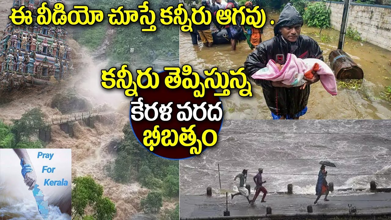 Kerala Floods 2018 Special Story | Pray For Kerala | Adya Media