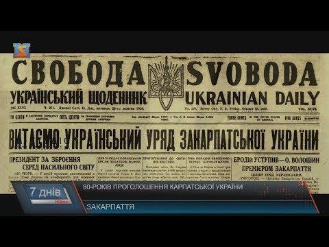 Телекомпанія М-студіо: 80 років проголошення Карпатської України