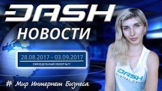 Решение проблем Bitcoin. Выигрыш 10000$ от Dash - Выпуск №77