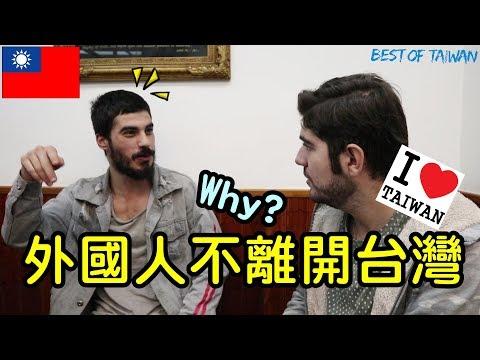 環遊世界的外國人為什麼常常來台灣 ? 台灣哪裡特別 ? - (老外瘋台灣)
