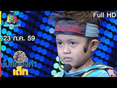 ไมค์ทองคำเด็ก | EP.16 | 23 ก.ค. 59 Full HD