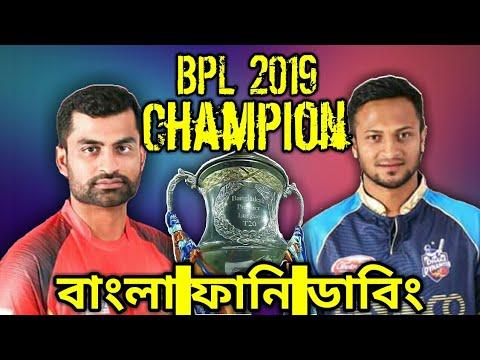 BPL 2019 ফাইনাল ম্যাচ বাংলা ফানি ডাবিং এর পর কুমিল্লা ভিক্টোরিয়ান বনাম Dhakaাকা ডায়নামিক্স   আলু খা বিডি