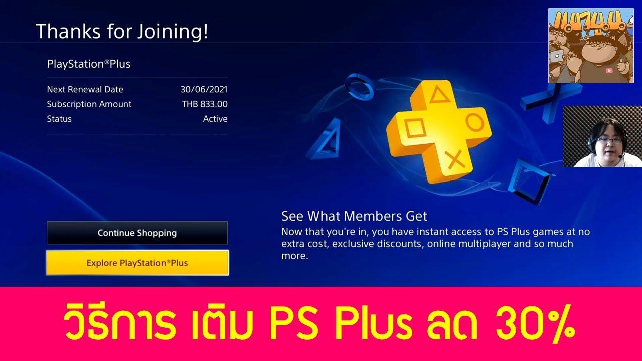 วิธีการเติม PS Plus เป็นสมาชิกใหม่ ต่ออายุ ลด 30%