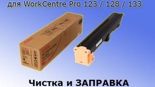 Заправка WorkCentre Pro 123 / 128 / 133 (006R01182)(, 2013-09-20T21:08:08.000Z)