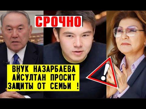 МОЛНИЯ Внук Назарбаева Айсултан просит политического убежища и защиты от своей семьи / Казахстан