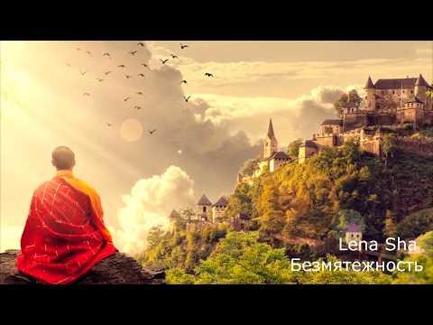Музыка для медитации / растяжки / дыхательной гимнастики / бодифлекса