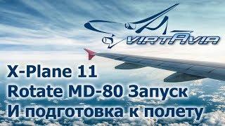 XP11 Rotate MD-80 ч. 2 - Запуск і підготовка до польоту