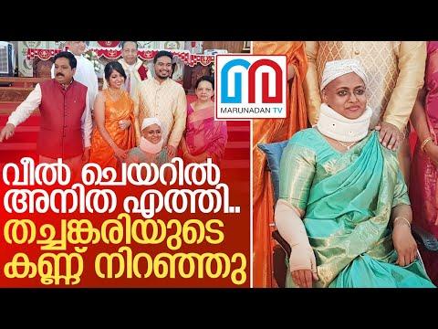അനിത തച്ചങ്കരി എത്തിയത് വീല് ചെയറില് I Thachankary daughter marriage function