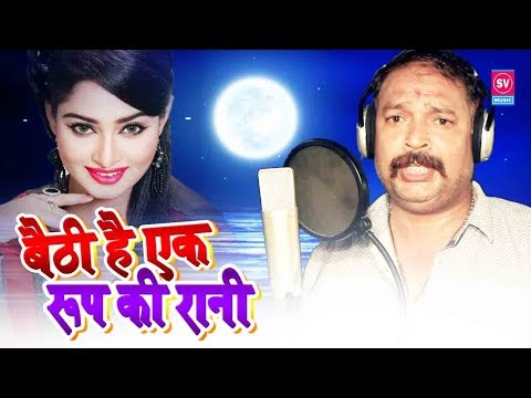 Latest Bhojpuri Song - बैठी है एक रूप रानी - Pravin Singh Kundan - Superhit Bhojpuri gana