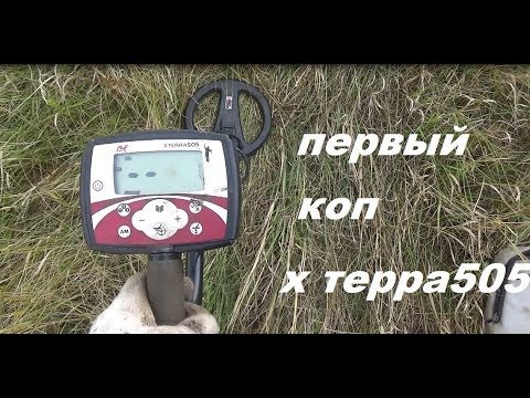 ПЕРВЫЙ КОП С Х ТЕРРА 505 ИЛИ ТЕРКА 505