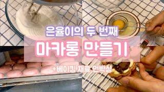 마카롱 만들기/마카롱/마카롱 꼬끄/앙글레즈 버터크림/테…