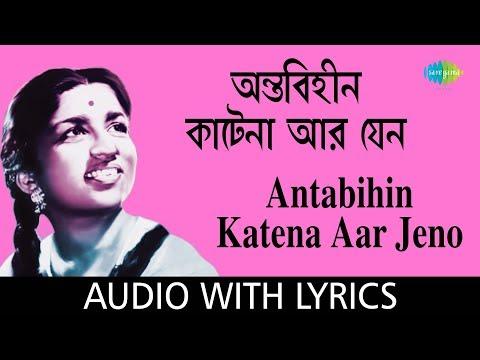 Antabihin Kate Na Aar Jeno with lyric   অন্তবিহীন কাটে না আর যেন    Lata Mangeshkar