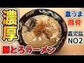 濃厚豚骨ラーメン【豚とろラーメン】一気食い!鹿児島NO2の名店【飯テロ】ramen