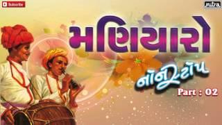 Maniyaro - 2 | Nonstop | Gujarati New Garba 2016 | Rashik Barot | Desi Garba | Full Audio Songs