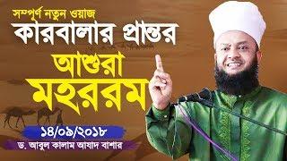 আশুরা ও মহররম | কারবালার ঘটনা | হোসেন (রাঃ) শাহাদাত | Ashura | Karbala | Abul Kalam Azad Bashar