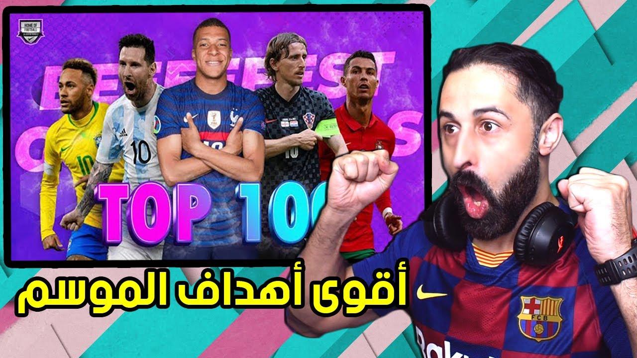 Download أروع 100 هدف لموسم 2021   لا تفوت ملخص المتعة