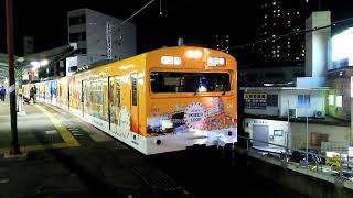 懐かしの大阪環状線103系のUSJ車両!!天満駅 thumbnail