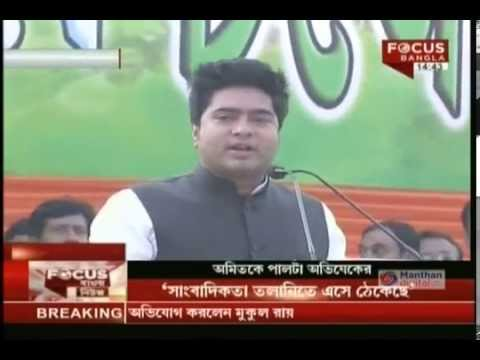 Abhishek Banerjee addresses a rally at Shahid Minar