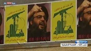 حزب الله.. القصة الحقيقية