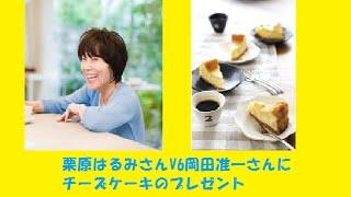 栗原はるみさん得意のチーズケーキを岡田准一さんにプレゼント 今やメデ...