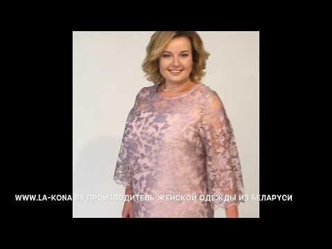 LaKona производитель женской одежды из Беларуси, модель 969.