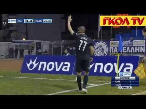 ΛΑΜΙΑ - ΠΑΟΚ 0 -2 :  ΦΑΣΕΙΣ ΚΑΙ ΓΚΟΛ  ΣΟΥΠΕΡ ΛΙΓΚ (17. 2. 2018).